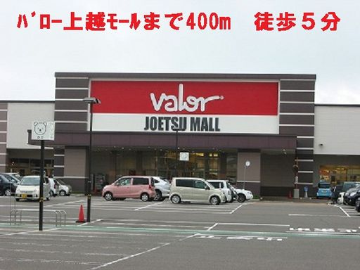 ショッピングセンター 400m