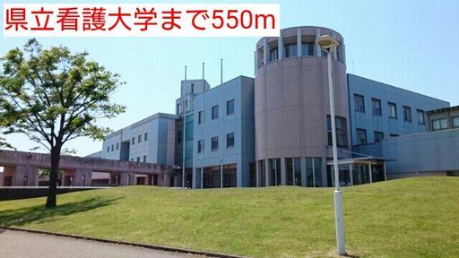 新潟県立看護大学 550m