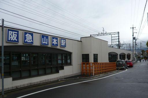 阪急山本駅北側♪