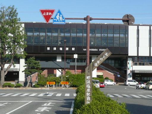 JR那須塩原駅 2100m