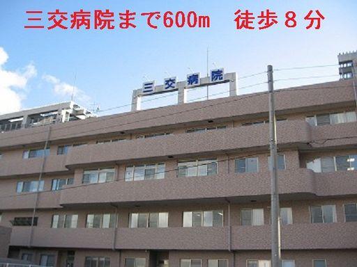 三交病院 600m