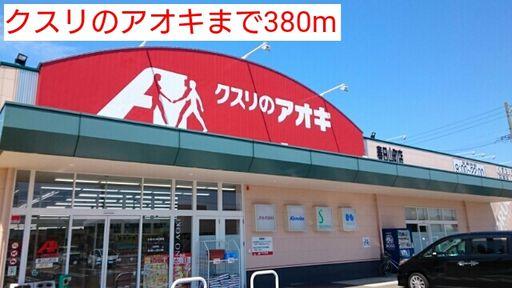 上越市春日山町3 クスリのアオキ春日山店 380m