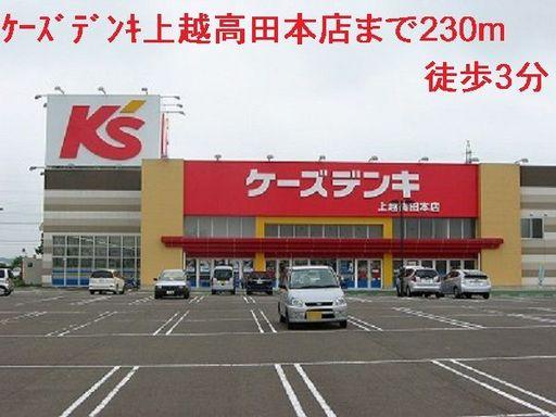 家電量販店 230m