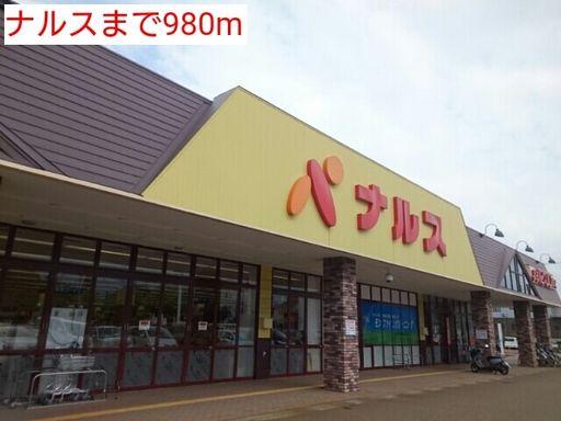 スーパー 980m