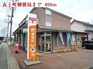 高土町郵便局 400m