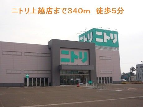 大型家具店 340m