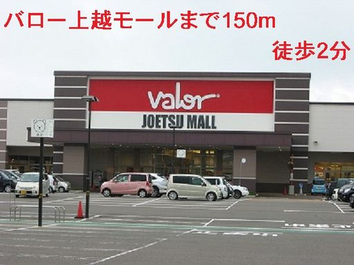 ショッピングセンター 150m