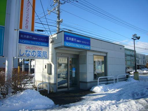 北洋銀行さんのATMもあります。