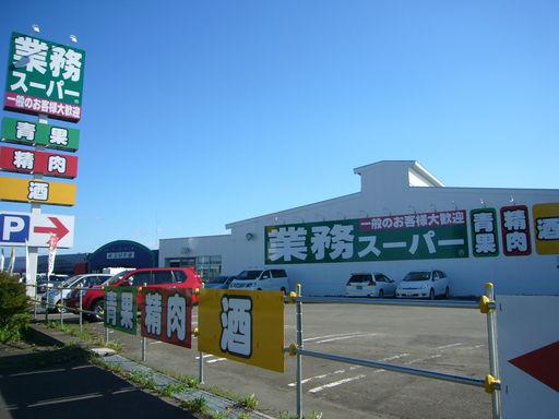 業務スーパー 1050m