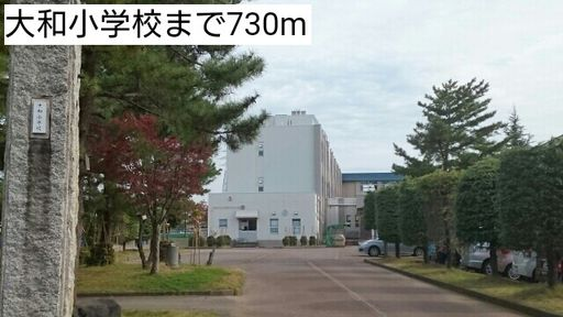 大和小学校 730m