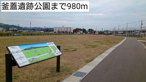 公園 980m