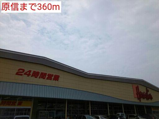スーパー 360m