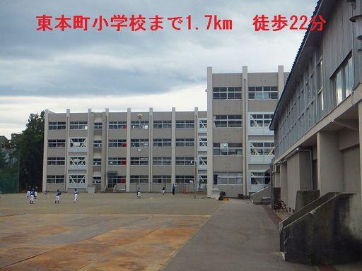 東本町小学校 1700m