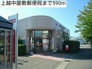 中屋敷郵便局 590m