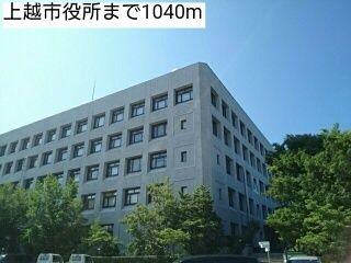 上越市役所 1040m