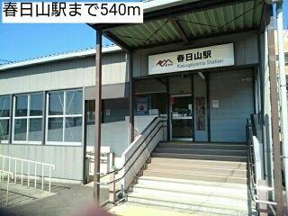 春日山駅 540m