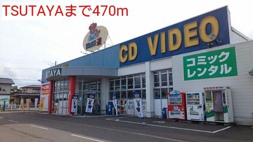 レンタルビデオショップ 470m
