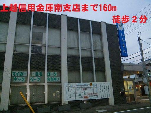 上越信用金庫南支店 160m