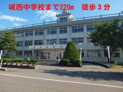 城西中学校 220m