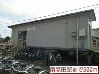 南高田駅 500m