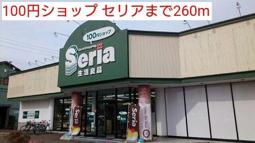 100円ショップ 260m