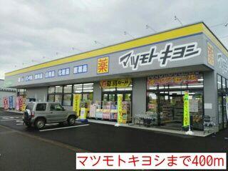上越市飯 マツモトキヨシ高田西店 400m