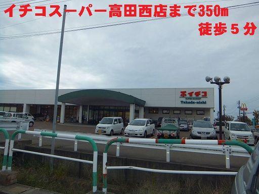 上越市飯 イチコ高田西店 350m