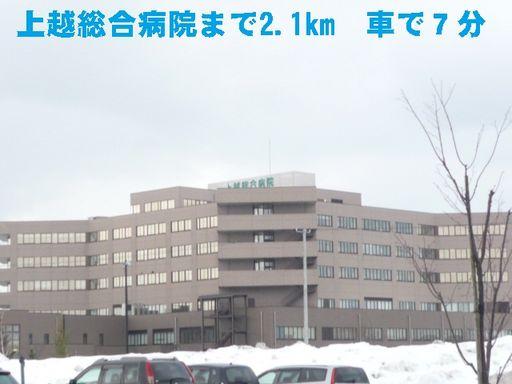 上越総合病院 2100m
