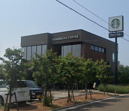 上越市下門前 スターバックスコーヒー上越店 1100m