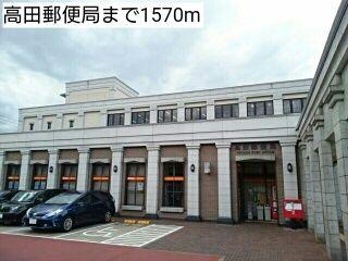高田郵便局 1570m
