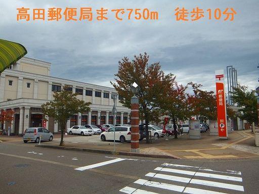 高田郵便局 750m