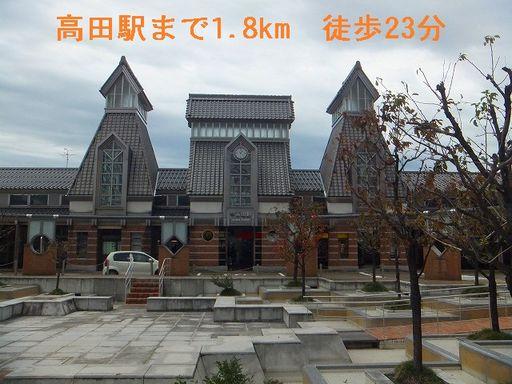 高田駅 1800m