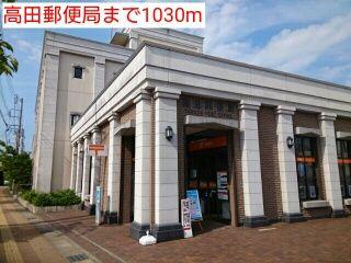 高田郵便局 1030m