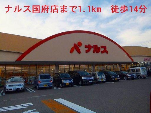 スーパー 1100m