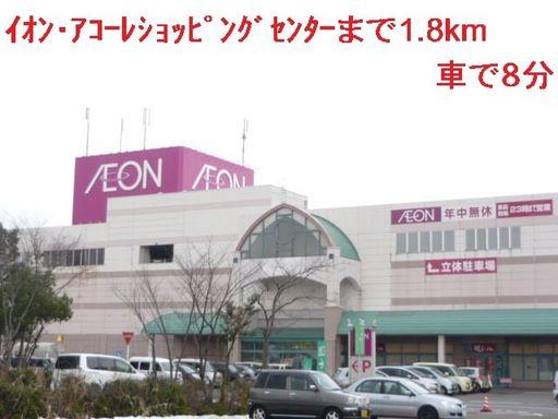 ショッピングセンター 1800m