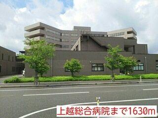 上越総合病院 1630m
