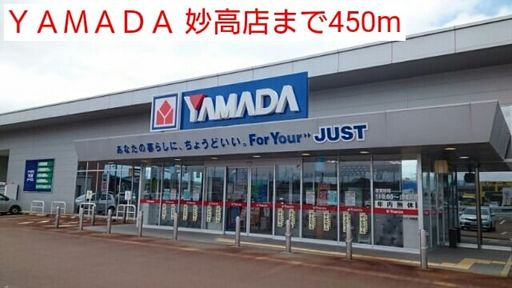 家電量販店 450m
