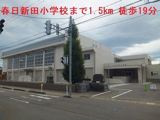 春日新田小学校 1500m