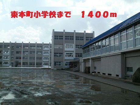東本町小学校 1400m