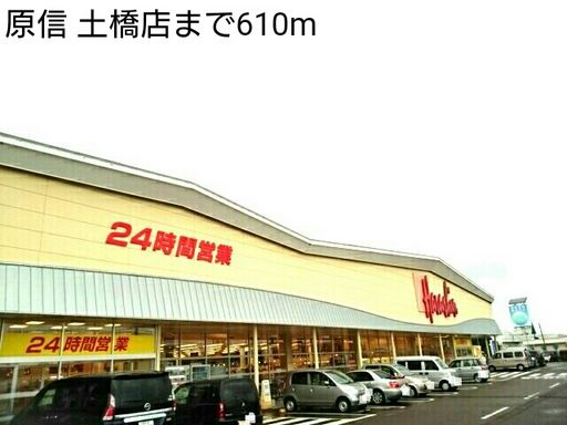 スーパー 610m