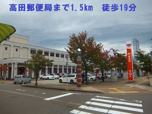 高田郵便局 1500m