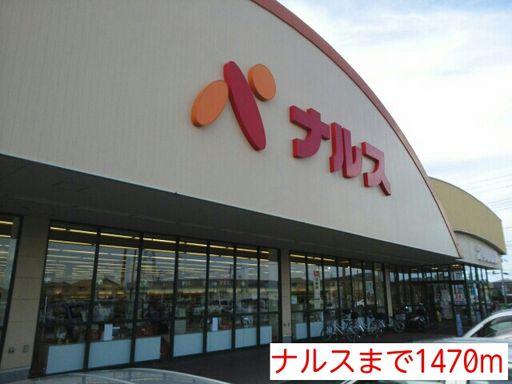 スーパー 1470m