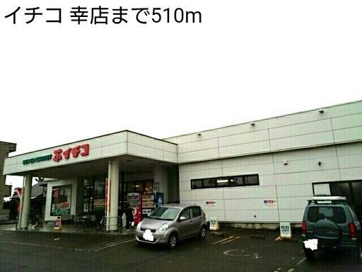 スーパー 510m