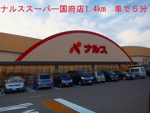 上越市国府4 ナルス国府店 1400m