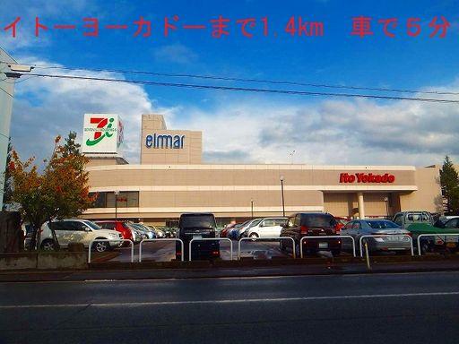 上越市西本町3 直江津ショッピングセンター 1400m