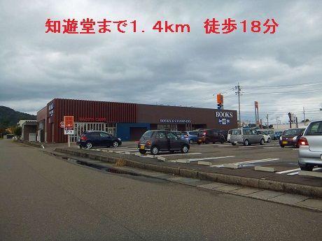 上越市加賀町 BOOKS知遊堂上越国府店 1400m