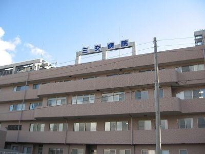三交病院 850m