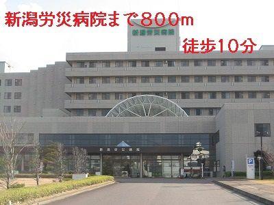 新潟労災病院 800m