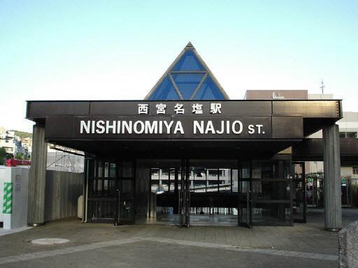 最寄のJR西宮名塩駅!