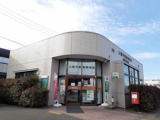 中屋敷郵便局 650m